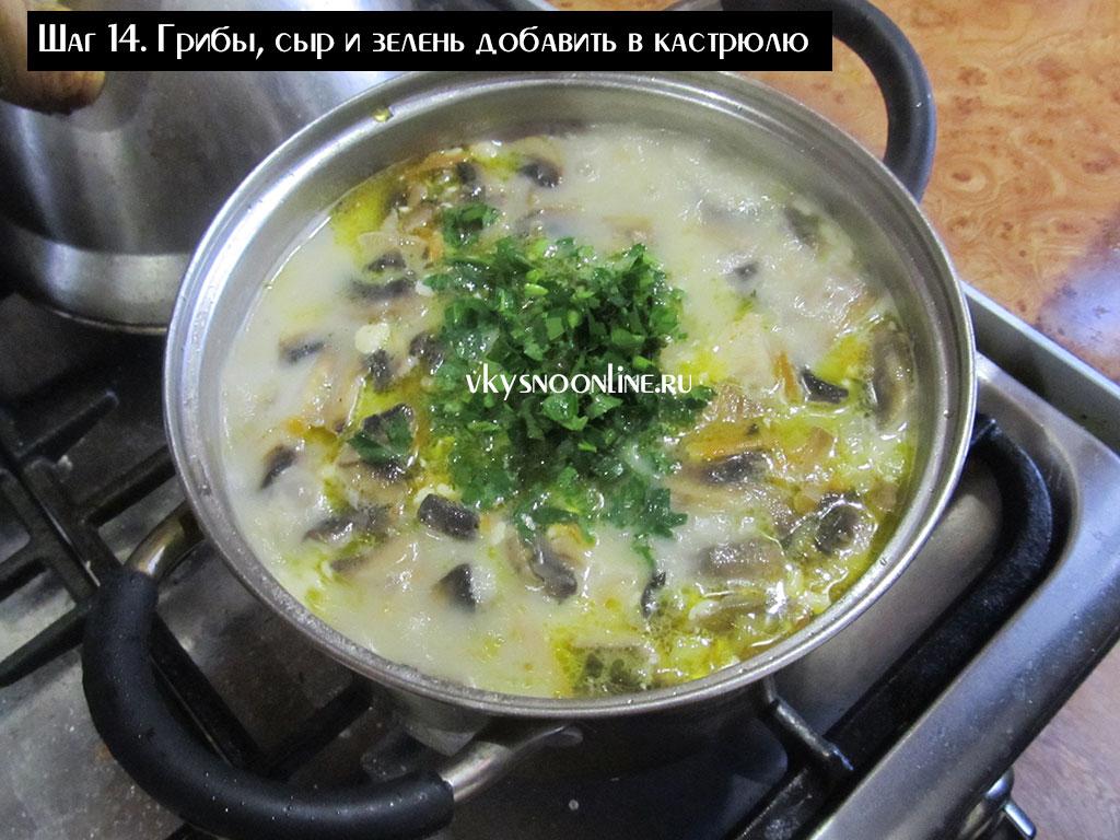 Суп из плавленных сырков с грибами рецепт с пошагово