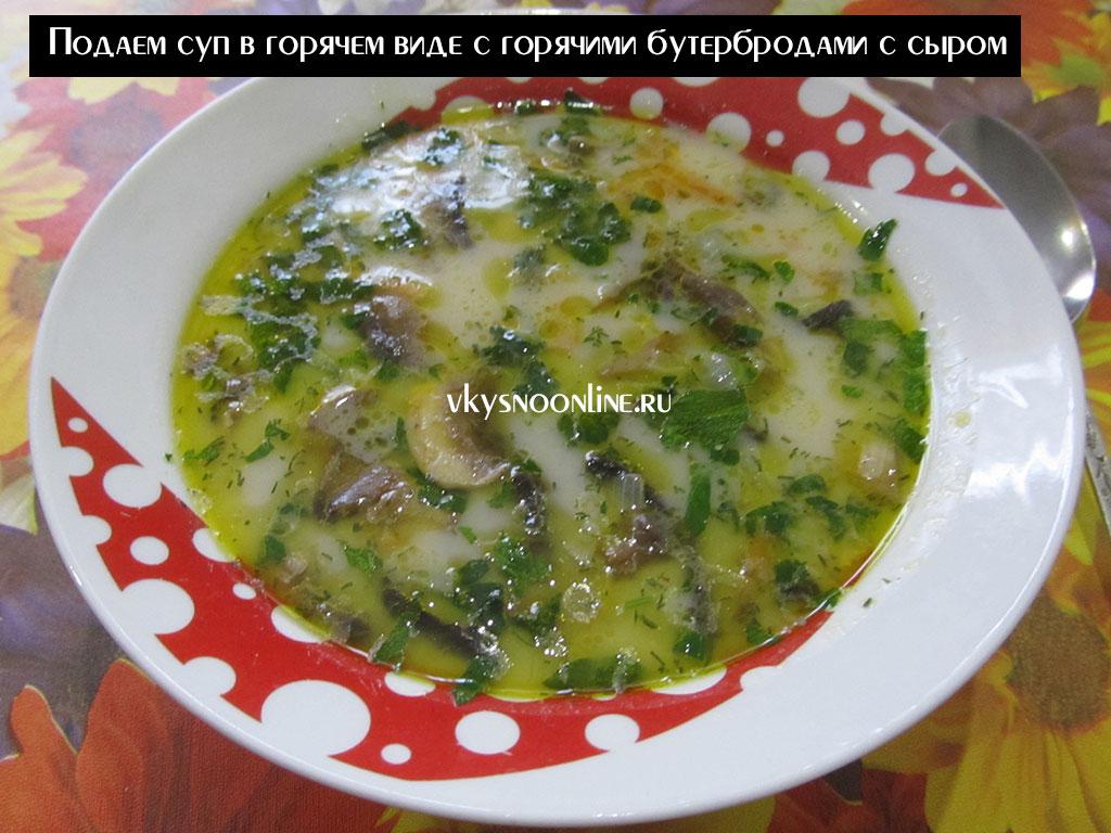 Рецепт сырного супа из шампиньонов